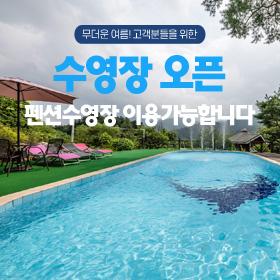 캠핑장수영장.jpg